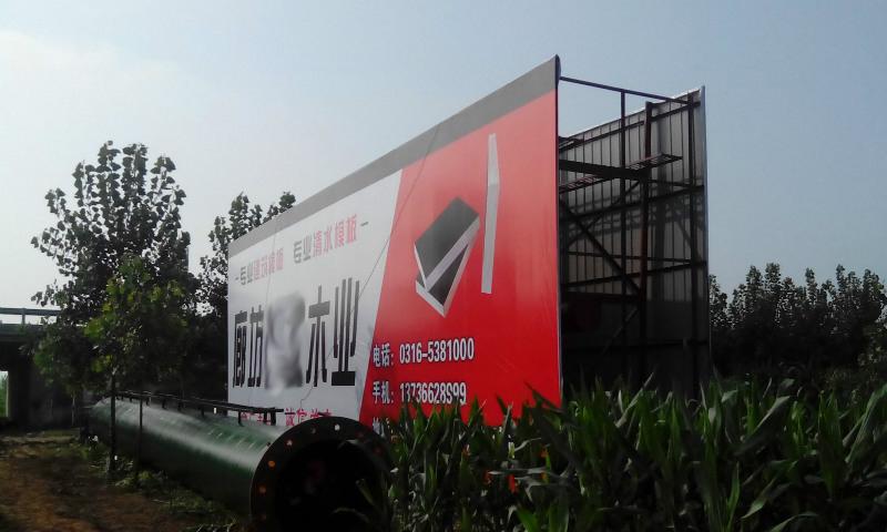 座落在全国大型的胶合板生产基地河北省文安县左各庄 单立柱广告牌图片