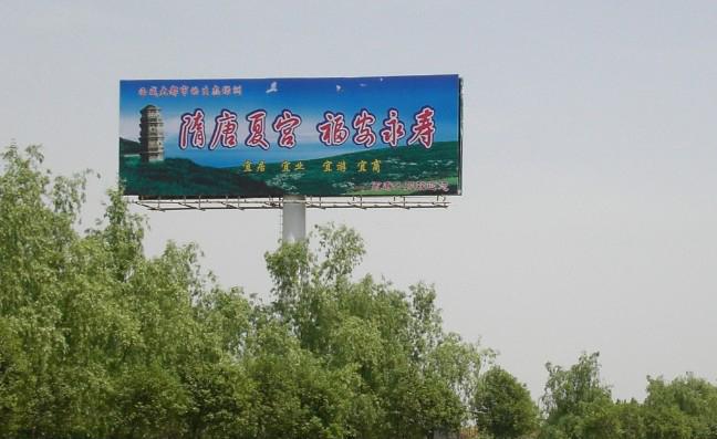 常见问题 解决方案          陕西省内高速公路 单立柱广告牌交通路线图片