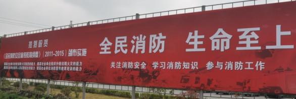 嘉兴市拳整治高速公路违法广告牌图片