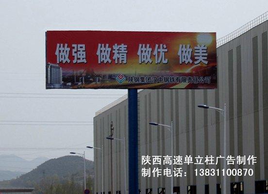 西汉高速公路单立柱制作广告