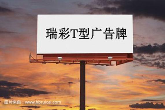 瑞彩t型广告牌制作 高炮广告