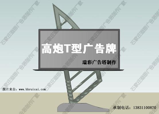 高炮t型广告塔制作工艺